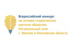 Конкурс на лучшее СНО Московского региона